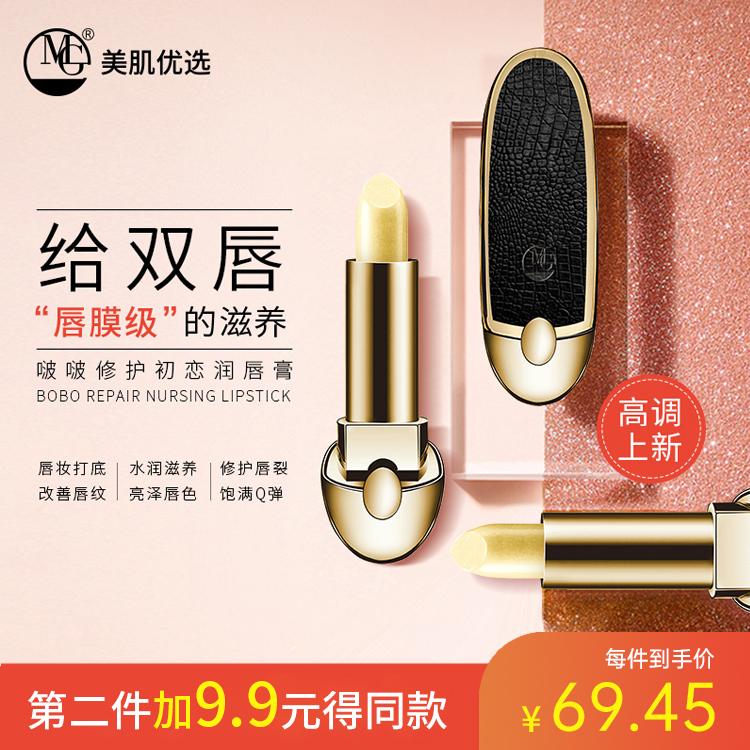 美肌啵啵初恋修护唇膏3.8g