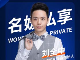 名媛私享联合创始人刘老师分享名媛的产品知识
