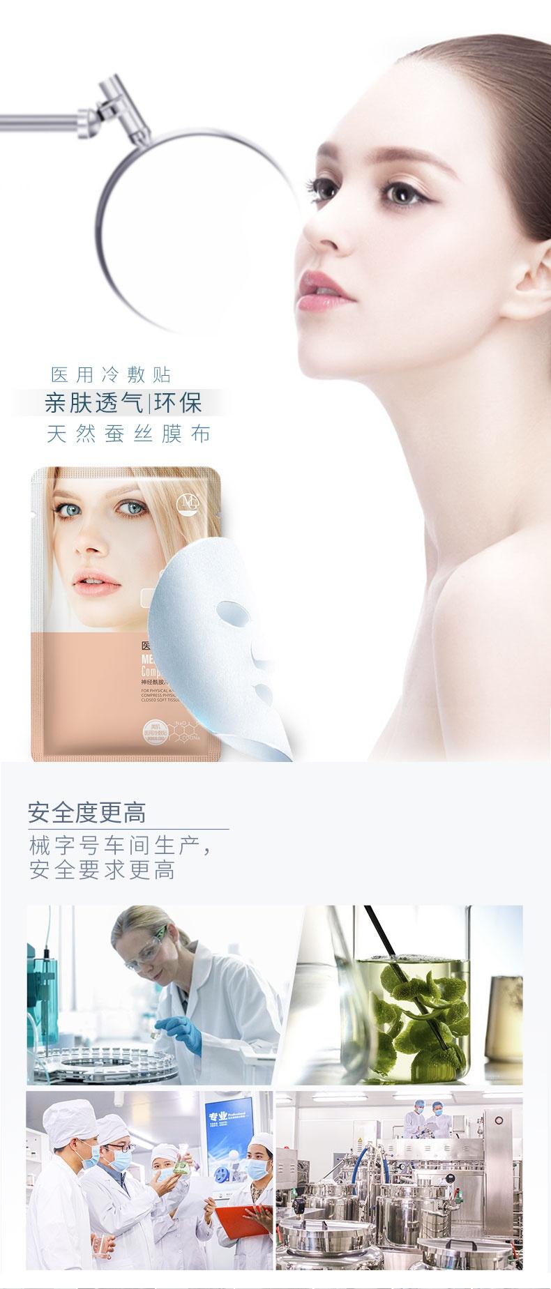 美肌优选医用面膜MG冷敷贴30ml*5片 清凉舒适 缓解不适