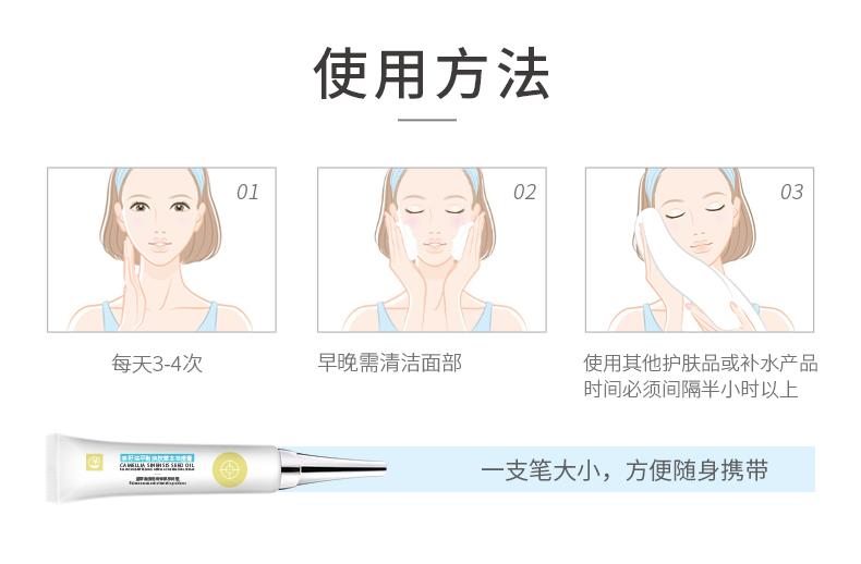 MG茶籽油平衡焕肤草本祛痘膏15g