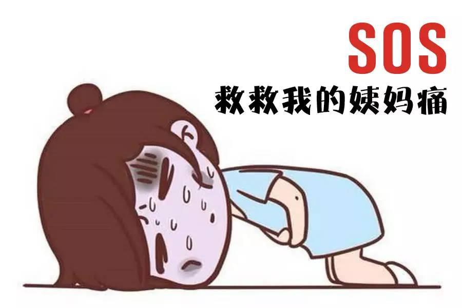 预防痛经缓解月经经期不适方法
